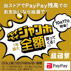 超PayPay祭オープニングジャンボ